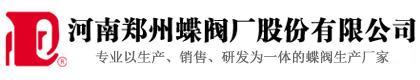 河南郑州蝶阀厂股份有限公司