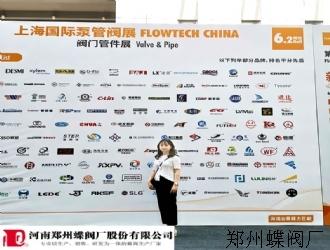 端午粽香,情满华夏,公司参加2019上海国际泵管蝶阀展